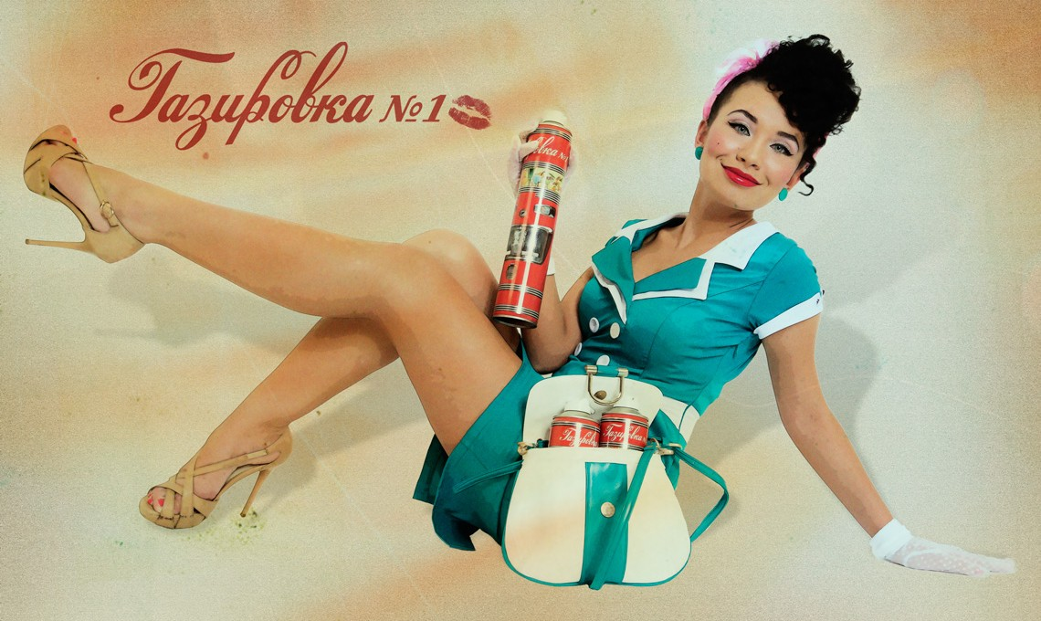 Gazirovka n°1 pin up