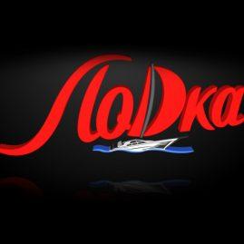 Lodka restaurant animation